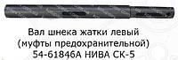 54-61846А Вал шнека жатки левый (муфты предохранительной) НИВА СК-5