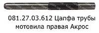 081.27.03.612 Цапфа трубы мотовила правая Акрос