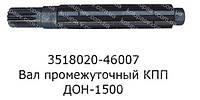 3518020-46007 Вал промежуточный КПП ДОН-1500