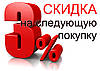Знижка 3% на наступну покупку