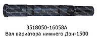 3518050-16058 Вал вариатора нижнего ДОН-1500