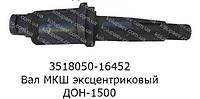 3518050-16452 Вал МКШ эксцентриковый ДОН-1500