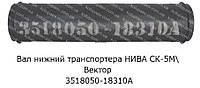 3518050-18310А Вал нижний транспортера НИВА СК-5, Вектор
