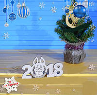 Магнит новогодний, год собаки, новый год 2018