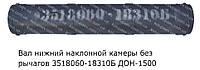 3518060-18310 Вал нижний наклонной камеры без рычагов ДОН-1500
