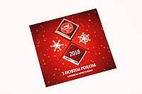 Новогодние открытки ручной работы с вашим логотипом и шоколадными поздравлениями!