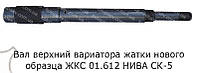 ЖКС 01.612 Вал верхний вариатора жатки нового образца НИВА СК-5