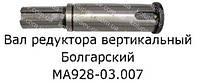 МА928-03.007 Вал вертикальный Болгарский редуктора ПСП-10