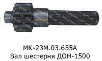 МК-23М.03.655А Вал шестерня ДОН-1500