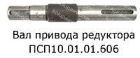 ПСП-10.01.01.606 Вал привода редуктора ПСП-10