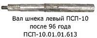 ПСП-10.01.01.613 Вал шнека левый после 96 года ПСП-10