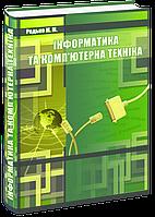Інформатика та комп'ютерна техніка.  Редько М. М.