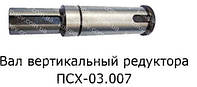 ПСХ-03.007 Вал вертикального редуктора ПСП-10