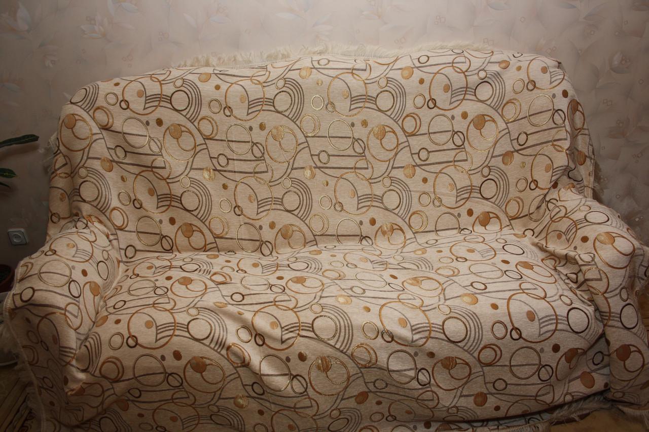 Двуспальные покрывала Круги на большой диван и два кресла из гобелена (бежевый)