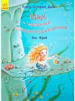 Книги Штефані Далє: Марі, маленька принцеса-русалонька