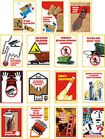 """""""Охорона праці на млинах та елеваторах"""". (15 плакатів ф. А3)"""