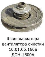10.01.05.160Б Шкив вентилятор очистки ДОН-1500А