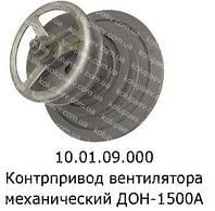 10.01.09.000 Контрпривод вентилятора механический ДОН-1500А