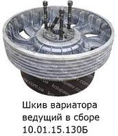 10.01.15.130Б Шкив вариатора ведущий в сборе ДОН-1500