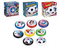 "Hoverball, ховербол, летающий мяч, мяч для аэрофутбола, светящийся мяч для дома, серия ""Мстители"""