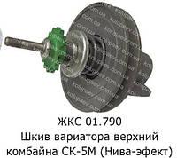 ЖКС 01.790 Шкив вариатора верхний комбайна НИВА СК-5, НИВА -Эффект