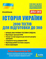 Історія України. ЗНО 2018. 2000 тестів для підготовки до ЗНО. Власов В.