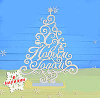 Деревянная елка на стол, новогодние игрушки и украшения