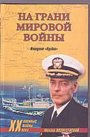 На грани мировой войны Михаил Вознесенский