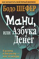 Мани, или Азбука денег - Бодо Шефер