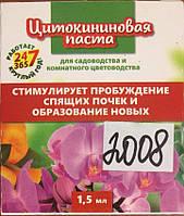 Цитокининовая паста 1,5 мл - стимулятор пробуждения спящих почек орхидеи, розы, гибискуса, сентополий.