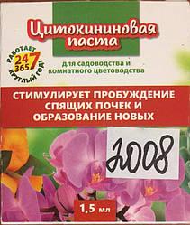 Цитокининовая паста 1,5 мл — стимулятор пробуждения спящих почек орхидеи, розы, гибискуса, сенполии