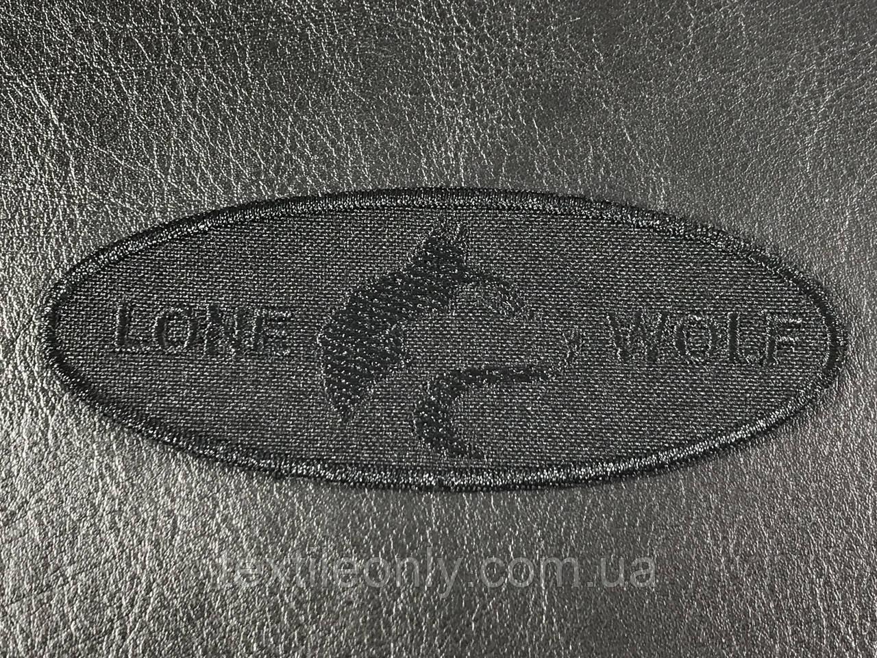 Нашивка Lone Wolf черный 105х40 мм
