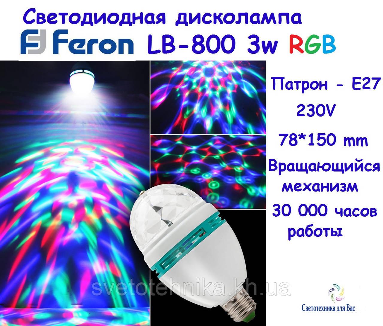 Світлодіодна лампа RGB disko Feron LB800