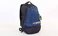 Рюкзак спортивный KIPSTA (синий)