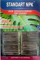 Удобрение в палочках Stadart NPK  для декоративно-лиственных растений (30шт)