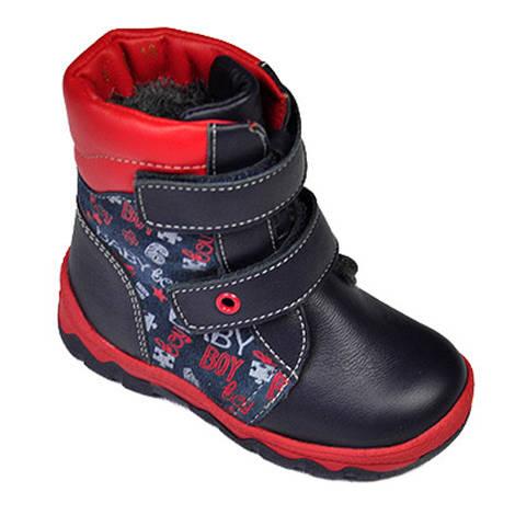 Стильные зимние ботинки для мальчика, ТМ Shagovita