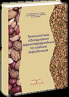 Технологічне обладнання зернопереробних і олійних виробництв.  Дацишин О. В.