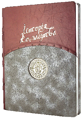 """Книга """"Історія козацтва"""""""