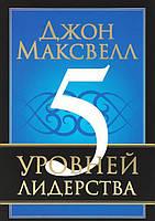 5 уровней лидерства (твер.пер.) - Джон Максвелл