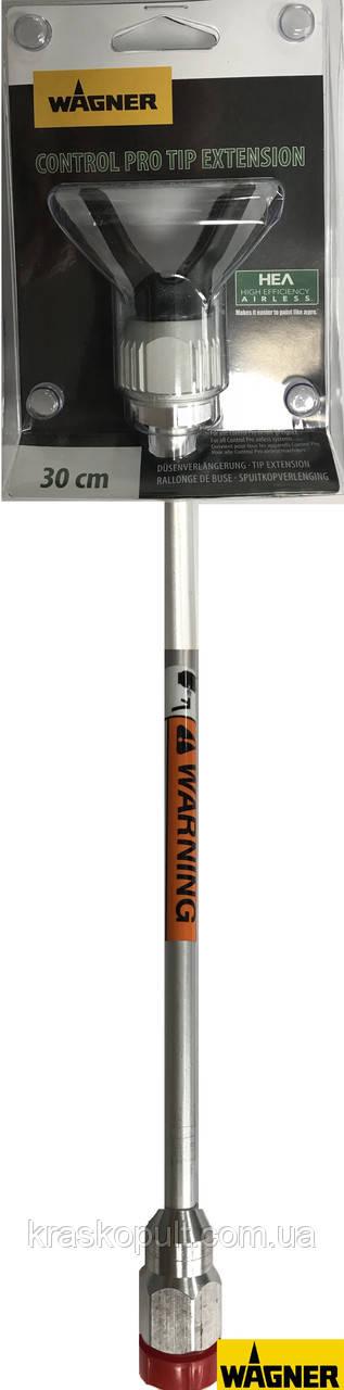Удлинитель Wagner 30 см + соплодержатель (Control Pro Tip Extension с технологией HEA)
