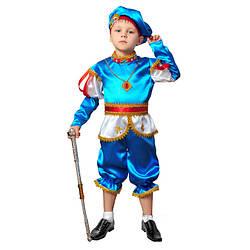 Костюм карнавальный Принц Англии