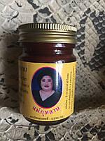 Черный Королевский Бальзам с ядом Скорпиона Madame Heng 50 гр. Противовоспалительный!!!