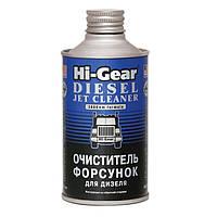Очиститель форсунок Hi-Gear (325мл)