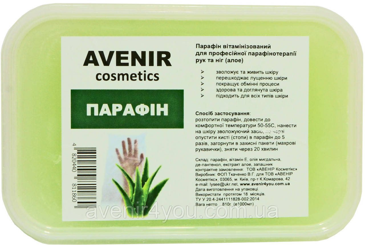 Парафін Алое AVENIR Cosmetics, 1000 мл