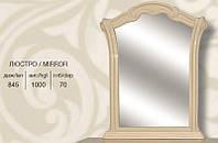Зеркало Венеция Нова пино-беж 845х1000х70