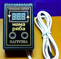 Терморегулятор мама Ряба цифровой на 10 А