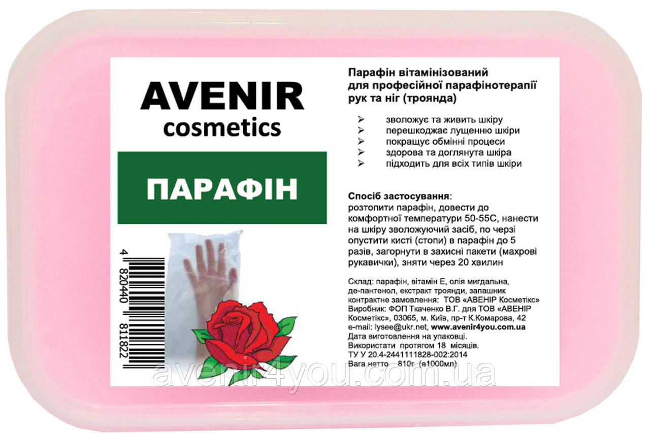 Парафін Троянда AVENIR Cosmetics, 1000 мл