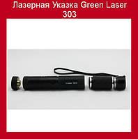 Лазерная Указка Green Laser 303!Опт