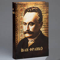 Книга сейф иван франко 26 см