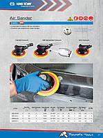 Пневматическая орбитальная шлифовальная машина с мешком King-Tony 33D23-010